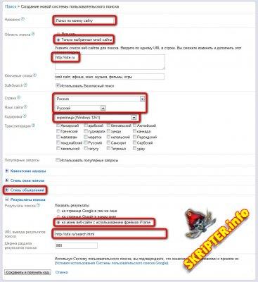 Интеграция пользовательского поиска от Яндекс и Google в DLE