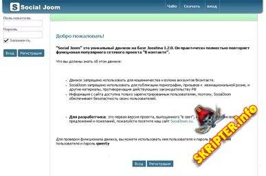 Social Joom - скрипт наподобие вконтакте.Ру!