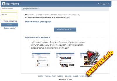 Исходник соц. сети (аля VK.COM) (2 Версия)