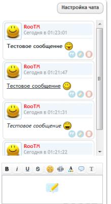 Чат для Dle 9.6 iChat v.7.0.1