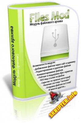 ФАЙЛОВЫЙ АРХИВ(FILES) V6.0