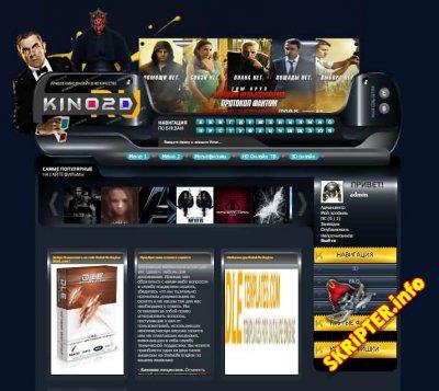 Шаблон Kino2d [DLE 9.6]