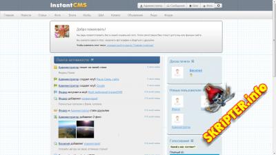 Шаблон SocialGo 1.0 для InstantCMS