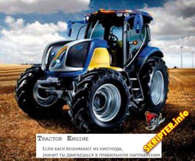 CMS Tractor Engine v3.0.1