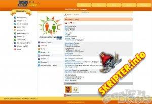 Шаблон Одноклассники (Веб) для DCMS-Fiera