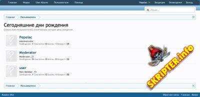 Плагин Дни рождения v.1.0.2 Ru