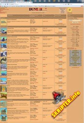 Скрипт браузерной игры Dune 2