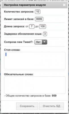 SearchQueries v.2.0