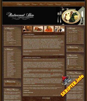 Restaurant [DLE 9.7]