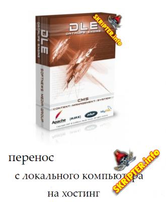 DataLife Engine: перенос с локального компьютера на хостинг
