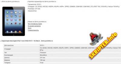 Dphones - автоматически обновляемый каталог телефонов
