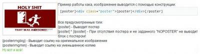 PosterHack v1.0