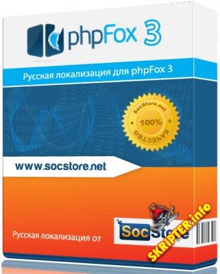Полная русская локализация phpFox 3.4.0+