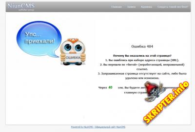 Модуль 404 для NiunCMS v 1.1