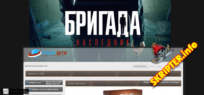Шаблон сайта о фильме «Бригада»