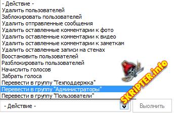 """Перевод пользователей в группу """"Администраторы"""" в Vii Engine"""