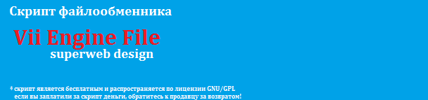 Скрипт файлообменника Vii Engine File