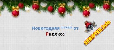 Новогодняя мотня от Яндекса
