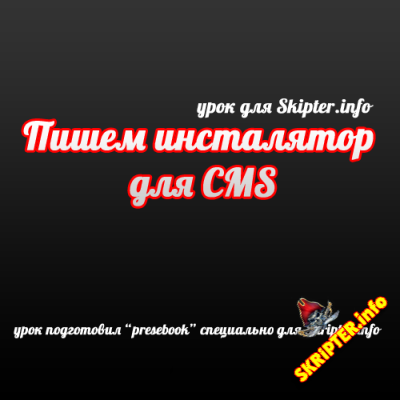 Пишем инсталятор для CMS