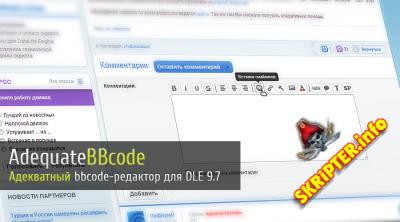 AdequateBBcode - bbcode-редактор для DLE 9.7