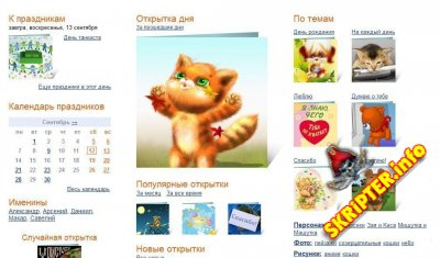 Vcard PRO 3.1 скрипт для сервиса открыток