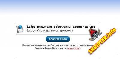 Скрипт файлообменника HipUpload RC2