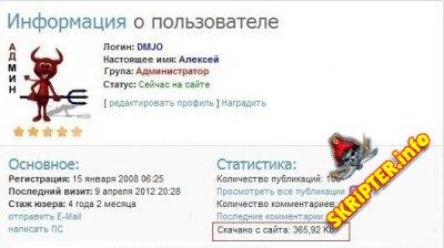 Хак DLE Подсчёт скаченного с сервера в профиле пользователя