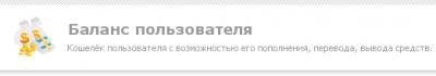 Модуль Баланс пользователя 0.2