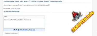 NiunCMS v 1.4 RUS