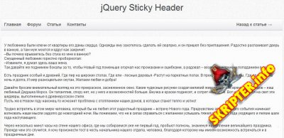 jQuery Sticky Header