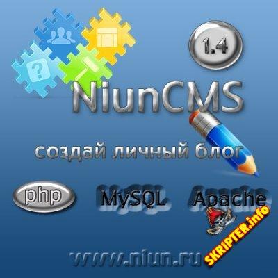 NiunCMS v 1.4.5
