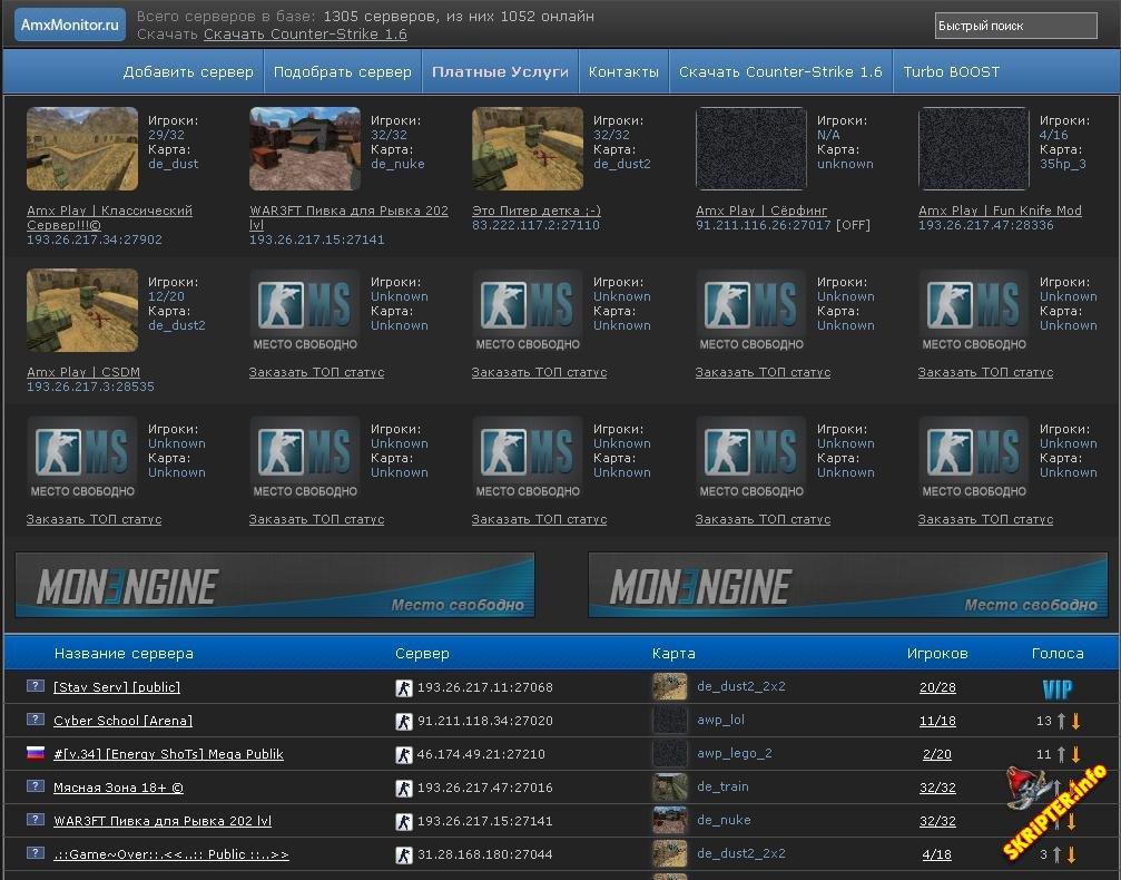 Мониторинг серверов для сайта cms как сделать шаблон сайта для ucoz