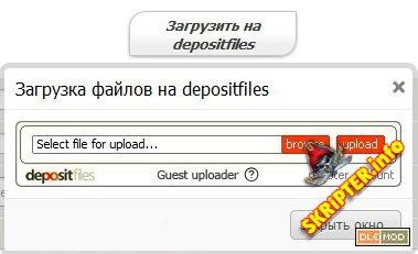 Загрузка на depositfiles с сайта дле