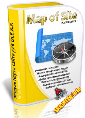 Модуль Карта сайта v.2.2 для DLE