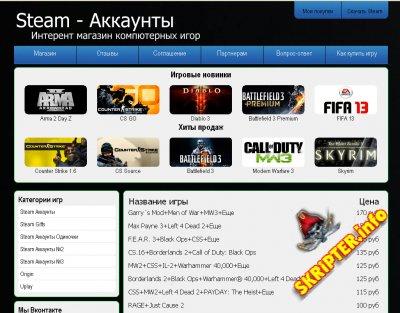 Магазин Steam Аккаунтов
