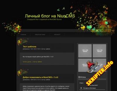 Шаблон Art-Blog для NiunCMS v 1.4.5