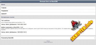 Шаблон PDA под NiunCMS v 1.4.5