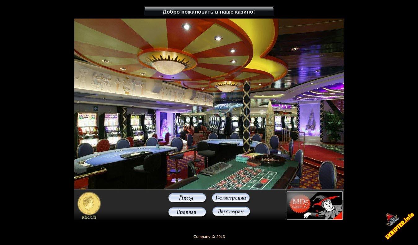 Кононов казино сергей