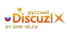 Русский Discuz! X2.5.1