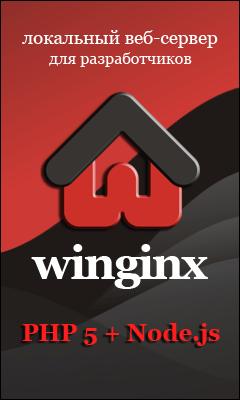 Локальный веб-сервер Winginx