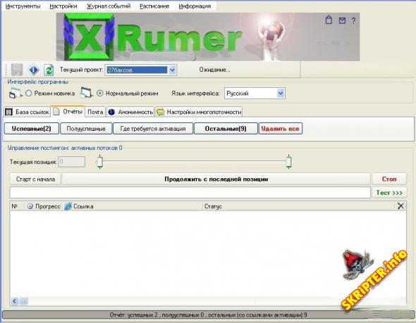 Xrumer гостевая книга медиа групп создание сайтов
