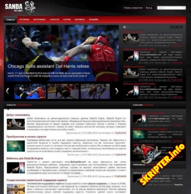 Sanda Sports для DLE 9.8