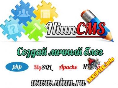 NiunCMS v 1.5
