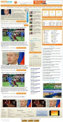 «NewsPortal» (оранжевый)