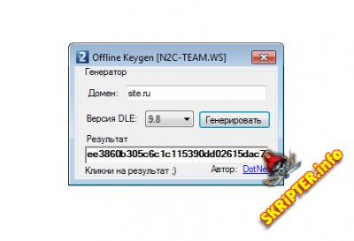 Offline keygen DLE 9.8