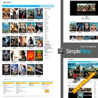 SIMPLEFILMS (TEST-TEMPLATES) ДЛЯ DLE 9.8