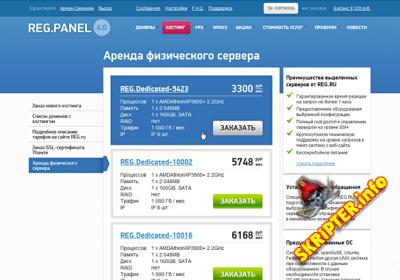Система распределённой регистрации REG.Panel