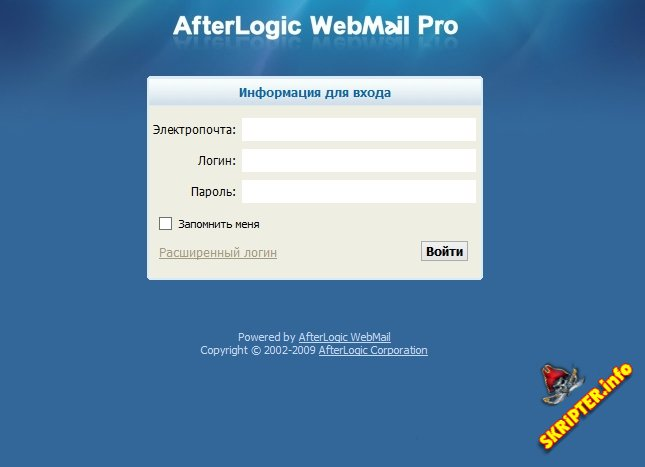 afterlogic webmail pro 7.7.0 + keygen