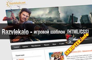 шаблон игрового сайта html