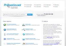 Скрипт сервиса proverim.net.